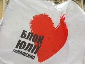 БЮТ отказался участвовать в выборах в Тернопольский облсовет (обновлено)