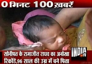 Житель Индии второй раз стал старейшим отцом в мире