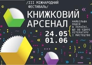 В Киеве пройдет международный фестиваль Книжный арсенал