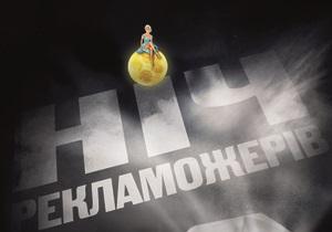 Ночь пожирателей рекламы станет общенациональным культурным проектом Украины