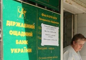 Трое мужчин в масках ограбили отделение Ощадбанка в Ровно