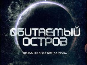 Украинские экологи призвали бойкотировать фильм Обитаемый остров