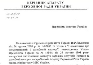 Депутатов Верховной Рады просят сдать дипломатические паспорта