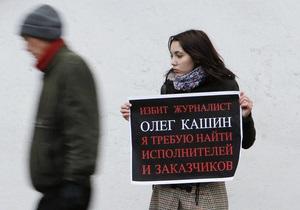 Дело Кашина: Киевские журналисты передали Медведеву письмо с требованиями