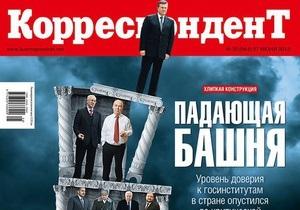 Корреспондент анализирует, почему уровень доверия украинцев к властям упал до исторического минимума