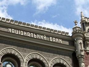 НБУ обязал банки публиковать информацию об объеме валютных кредитов и депозитов