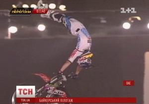 Испанец покорил зрителей байкерским фристайлом и стал чемпионом