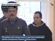 Питерский маньяк с украинским паспортом приговорен к пожизенному