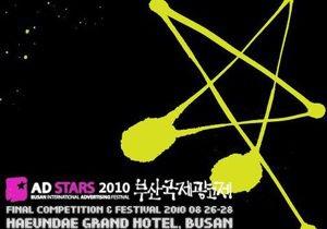Два украинских агентства стали финалистами фестиваля рекламы в Южной Корее
