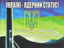 МИД: Украина не допустит появления в стране ядерного оружия