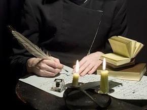 Власти Украины хотят выкупить у американца рукопись поэмы Гоголя