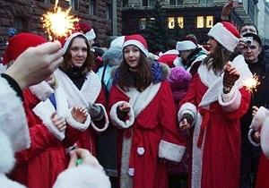 Новый год 2013 - Завтра в Киеве пройдет парад Дедов Морозов