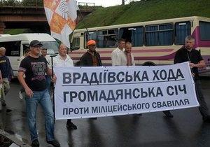 Врадиевка - милиция - Участники шествия из Врадиевки намерены пикетировать МВД