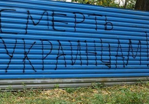 Фельдман обещает награду за информацию об авторах надписей Смерть украинцам!