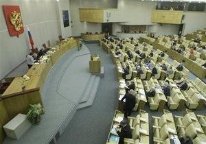Госдума РФ ратифицировала договор об СНВ в первом чтении