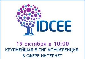 Крупнейшая в СНГ конференция в сфере интернет – IDCEE 2012. Интернет-технологии и инновации