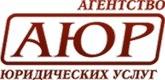 Агентство  АЮР  оказывает новую услугу на сайте www.a-jur.ru.
