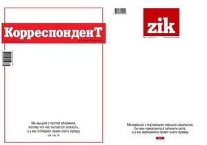 Завтра ряд украинских газет выйдут с пустыми первыми полосами