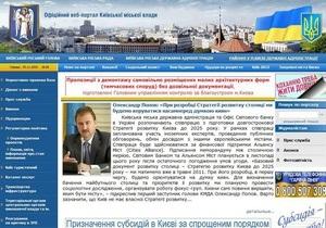 БЮТ: Власти хотят потратить 650 тыс гривен на обновление сайта КГГА