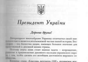 Янукович написал предисловие к антологии украинской литературы