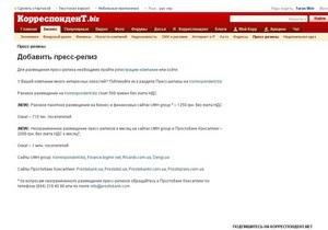 Корреспондент.biz предлагает компаниям размещать неограниченное количество пресс-релизов