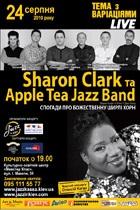 Джазмены Шарон Кларк и Apple Tea выступят в Киеве в День Независимости