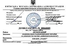 Компания Гранит опровергает обвинения в незаконной застройке на Печерске