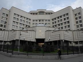 КС признал неконституционным регламент Рады и закон о ее деятельности