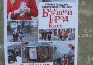 В Киеве проведут соревнования по городскому ориентированию
