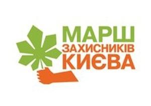 В Киеве провели марш в защиту столицы