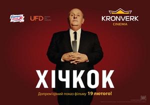 В Киеве пройдет допремьерный показ фильма Хичкок