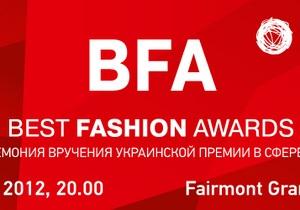 Сегодня в Киеве назовут лауреатов премии Best Fashion Awards-2012