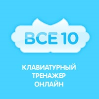 Открыт новый онлайновый клавиатурный тренажёр – Vse10.com.ua