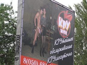На улицах Одессы появились билборды с начальницей КРУ в стрип-клубе