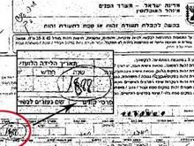 Самая старая жительница планеты живет в Израиле?