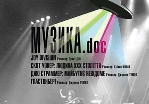 В Киеве покажут лучшие фильмы о легендах британской музыки