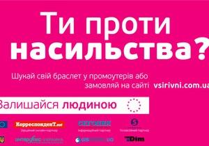 Полмиллиона малиновых браслетов: в Украине стартует кампания против насилия