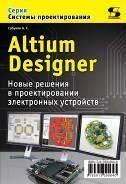 Популярный курс  Работа с САПР Altium Designer  проводится в Киеве!
