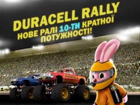 Duracell Rally приглашает Вас на ралли 10-кратной мощности!