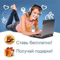 Одноклассники бесплатно
