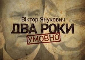 Два года условно: сегодня известные украинцы подведут итоги второго года с Януковичем