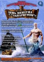 День Нептуна с «Аквариумом»!