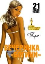 Вечеринка Одесского международного кинофестиваля  Богини
