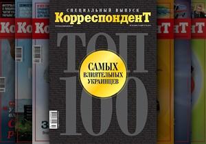 ТОП-100: девять из десяти самых влиятельных украинцев имеют отношение к Партии регионов