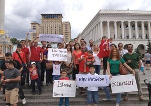 В центре Киева прошла акция в поддержку протестующим в Турции