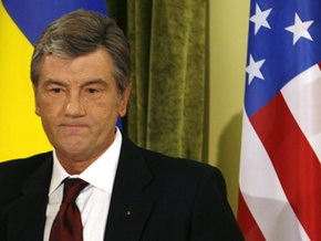Ющенко: Отношения с США являются для нас знаковыми