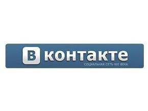 МВД РФ: Вконтакте - основной рассадник детской порнографии в рунете