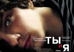 В украинский прокат выходит новый фильм Бертолуччи Ты и Я