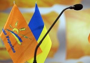 Наша Украина обвинила Фронт змін во лжи