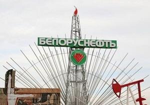 США ввели санкции против крупнейшей нефтяной компании Беларуси